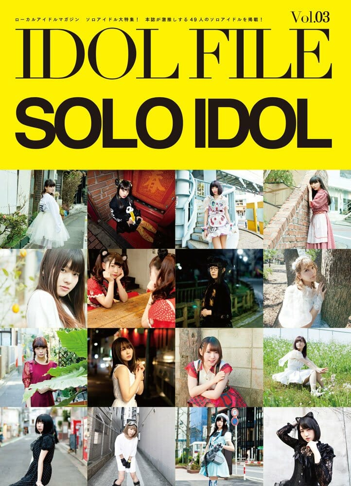 IDOL FILE Vol.3