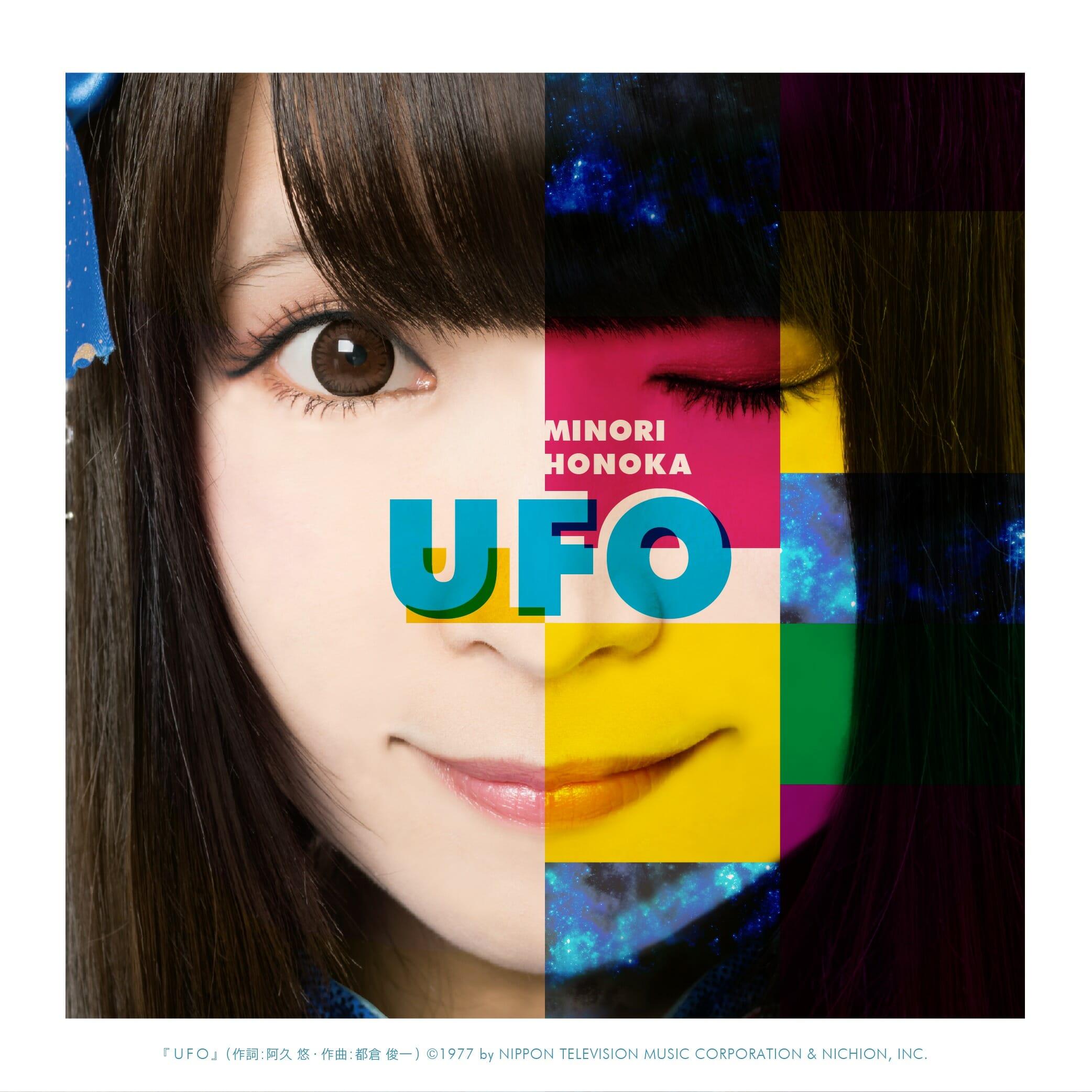 みのりほのか「UFO」ジャケット